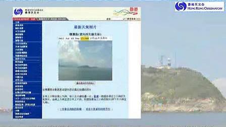 橫瀾島氣象站 - 第二部分