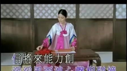 潘美人上传【韩国电视剧插曲】希望(陈慧琳演唱的韩剧《大长今》主题曲国语版MTV)