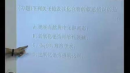 高一化学钠的化合物高一化学优质课观摩视频专辑