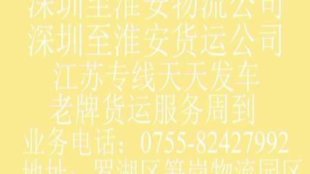 深圳至淮安物流公司(0755