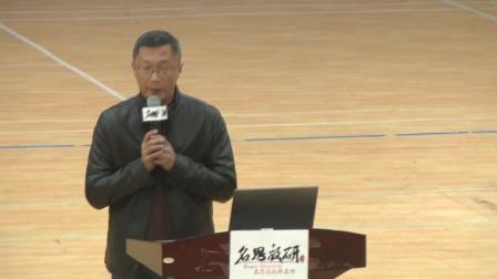 杨涛报告:《体育在培养创新人才中的价值与作用