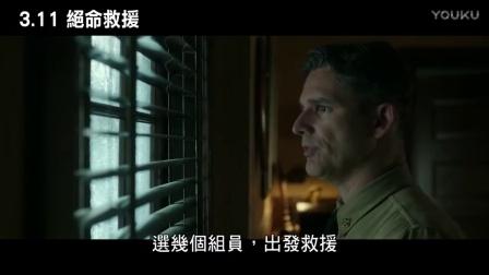 【怒海救援】中文版正式预告 - 危急关头