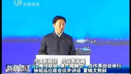 """镇江电视台报道""""江海河联动,港产城融合""""合作恳谈会"""