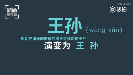 中国姓氏大洗牌 李王张刘陈五大姓就有4亿人