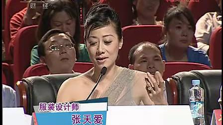 ②第11届CCTV模特电视大赛全国总决赛(20110726)
