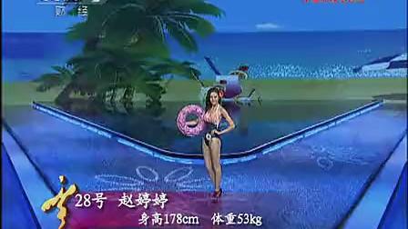 第11届CCTV模特电视大赛网络赛区总决赛