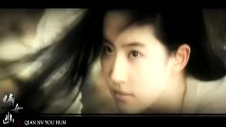 刘亦菲古天乐余少群之新倩女幽魂伪预告