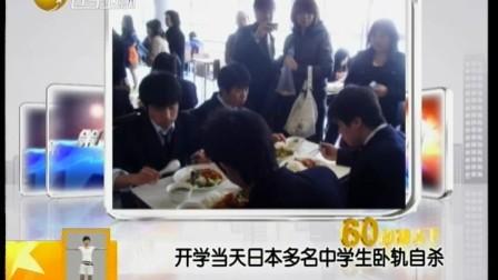 开学当天日本多名中学生卧轨自杀