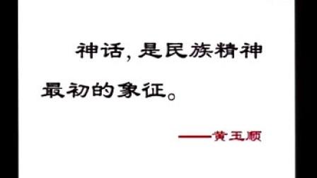 七年级语文优质课观摩视频《夸父逐日》_王老师