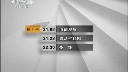"CCTV12包装""导视""(2011)"