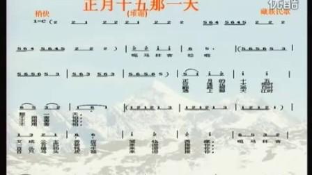 西藏歌舞初二1第五届全国中小学音樂優質課视频