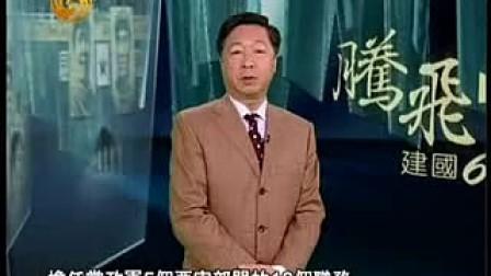 """腾飞中国-建国60年纪事(190)1965-纪事之四""""罗长子""""遭诬陷"""