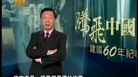腾飞中国-建国60年纪事(198)好好学习天天向上