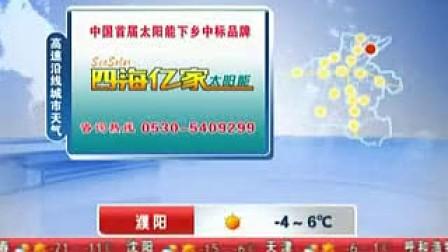 河南电视天气预报广告18638398302