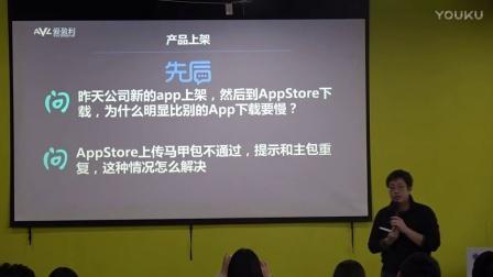 App推广运营的一些流派—爱盈利·波波