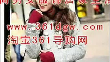 网上购物 淘宝网首页 淘宝网购物 361导购网