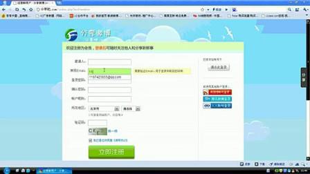 分享微博注册方式及第三方帐号绑定教程http://xn--0lqq5f03b.com/index.php