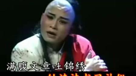 越剧杨乃武与小白菜 一别三年 赵志刚伴奏