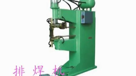山东排焊机,排焊机视频