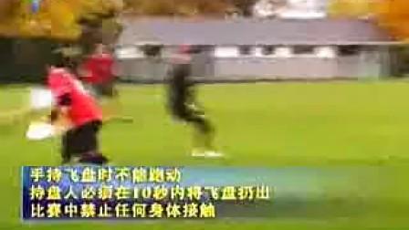 广州极限飞盘队带你领略极限飞盘运动