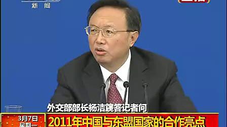 中国网络电视台-杨洁篪