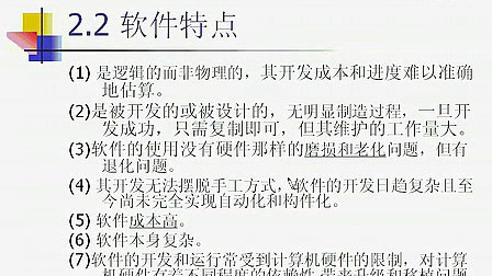 软件工程与软件测试优化技术 01    上海交大
