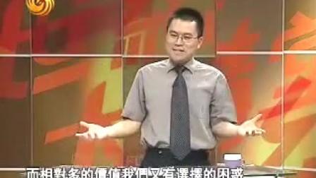世纪大讲堂《社会结构断裂与价值迷失(上)》(2010-07-03)