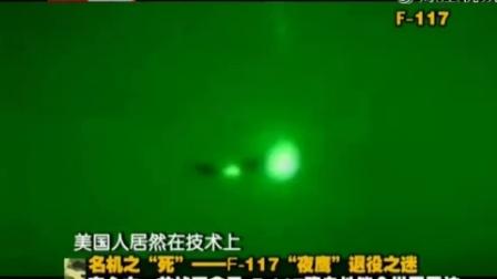 """2017-02-22军情解码 名机之""""死""""——F-117""""夜鹰""""退役之谜"""