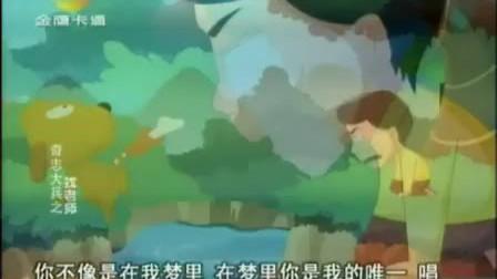 奇志大兵动漫版《找老师》