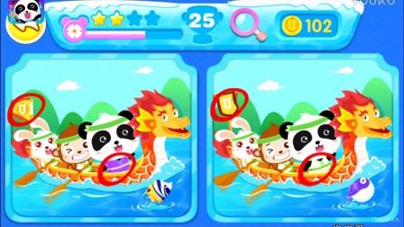 宝宝巴士游戏:宝宝来找茬(3)★找找哪里不对 4399小游戏