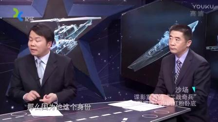 """《沙场》 20170222 谍影重重的""""二战奇兵""""系列之""""巴巴罗萨""""中的红粉卧底"""