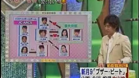 20090713 Spicetv-Buzzer Beat 山下智久 北川景子 相武纱季