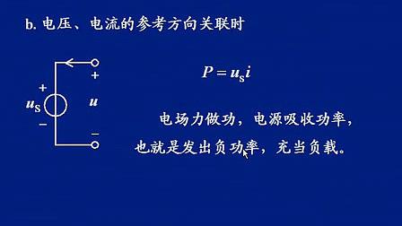 [西安交通大学][电路]05