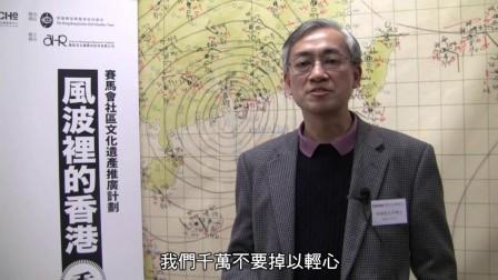 天文台台長出席『香港颱風歷史圖片展』開幕禮