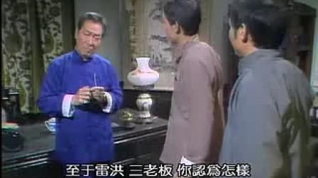 浮生六劫(粤语)第六集
