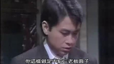 浮生六劫(粤语)第九集