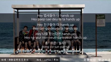 防弹少年团《Not Today》歌词韩语教学讲解