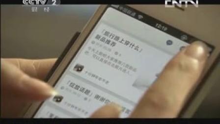 指尖上的商机【http://blog.sina.com.cn/u/2099405703】(三)