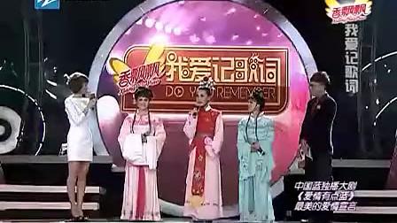 20110114我爱记歌词大众领唱余杭小百花越剧团三位演员演唱越剧天上掉下个林妹妹