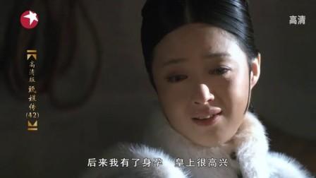 [后宫甄嬛传]第42集_hd