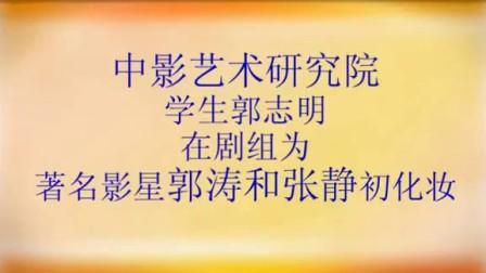 中影影视艺术研究院学生在剧组给郭涛张静初做造型