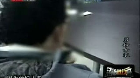 壮男扮艳女揽客抢劫 招嫖艳女 原是壮男 BTV科教《法制进行时》20090106
