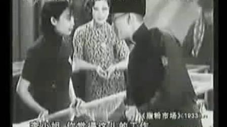 《脂粉市场》明星影片股份有限公司1933 导演:张石川 主演:胡 蝶 龚稼农 严月娴