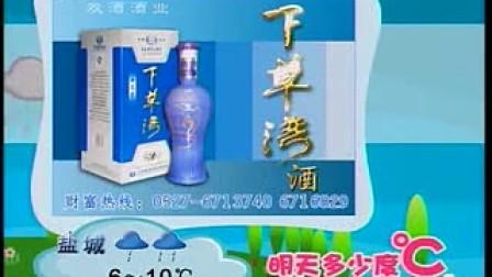 江苏电视台及南京电视台《天气预报》自有媒体广告形式