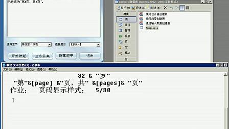 全国计算机等级考试二级ACCESS真6