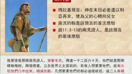 圣经简报站:列王纪上17-18章