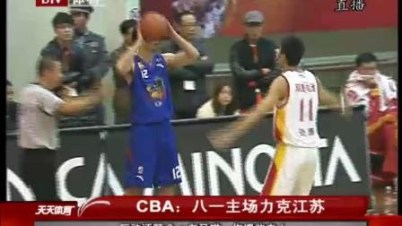 CBA:八一主场力克江苏www.bt520.com.cn