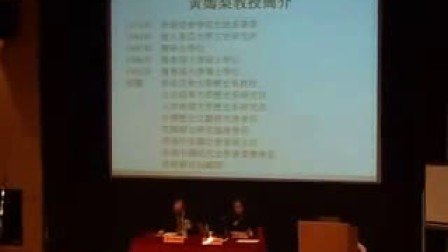 任剑辉研究计划10年11月活动 2.黄兆汉教授 Activity of Research Project Nov10