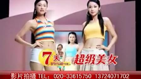 电视购物广告-广州纵和影视-纤体内衣