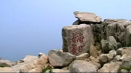 济南三人行户外6月20日泰山老虎口登顶视频